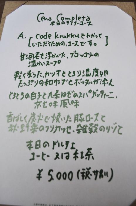 yoyogivillage_019.JPG