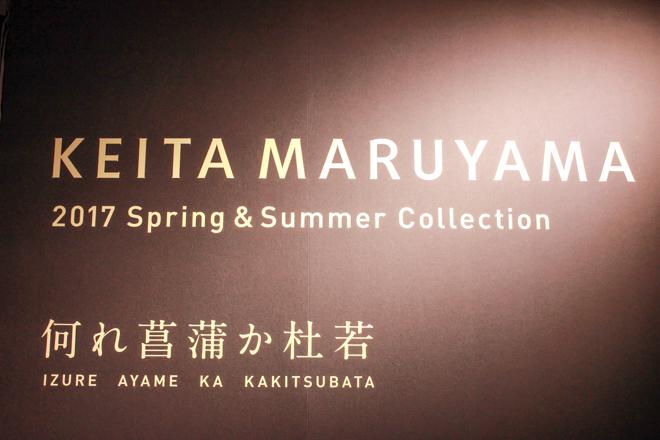 keitamaruyama_insta_20161021-006-2.jpg